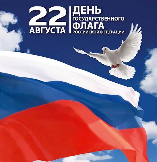 День государственного флага поздравление 21