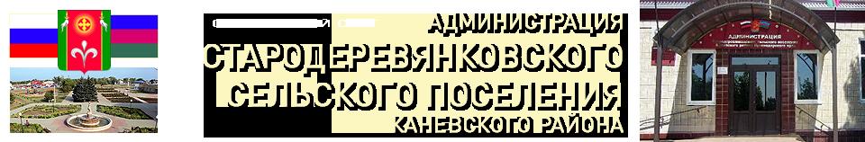 Администрация сельского поселения станица Стародеревянковская. Официальный сайт.