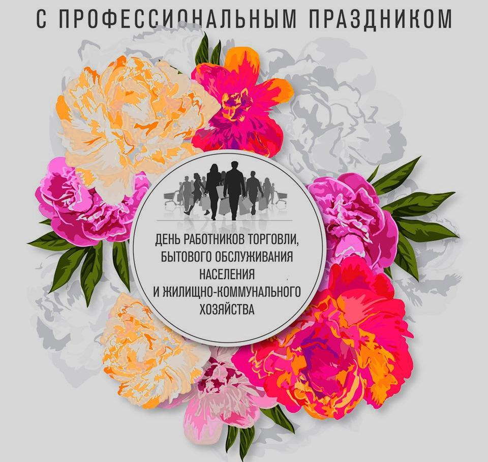 Поздравление с днём коммунального хозяйства 44